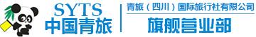 四川中国青年旅行社-蛙步网